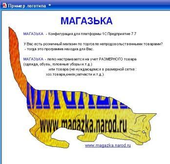 МАГАЗЬКА - логотип на печатной форме