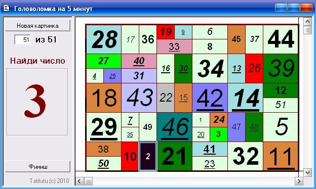 найти цифры играть онлайн бесплатно